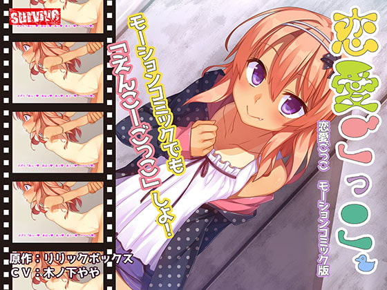 【新着同人ゲーム】恋愛ごっこ モーションコミック版のトップ画像
