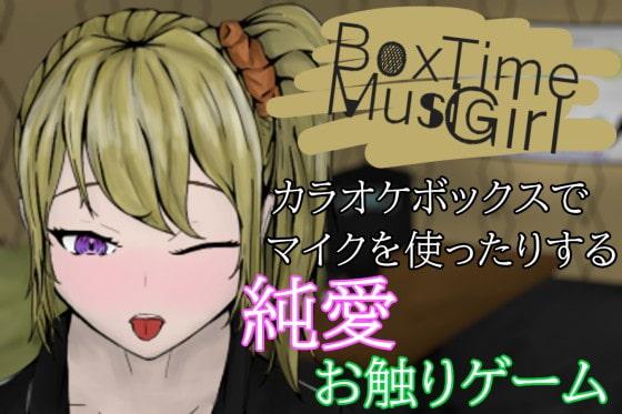 【新着同人ゲーム】BoxTimeMusicGilrl~水の音が響く部屋~のトップ画像