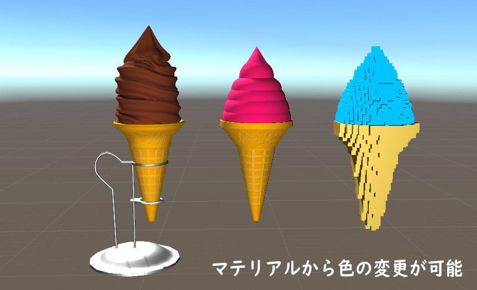 3D素材ソフトアイスクリーム[商用利用可,R18可,加工可]