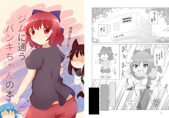 【新着同人誌】ジムに通うバンキちゃんの本のトップ画像