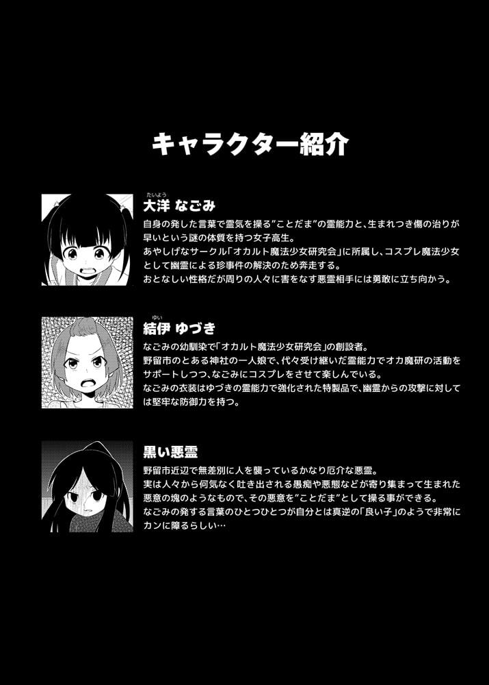 オカルト魔法少女研究会 オカ魔研敗北編