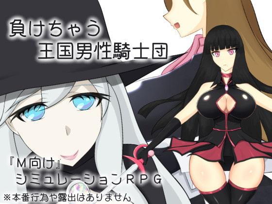 【新着同人ゲーム】負けちゃう王国男性騎士団のトップ画像