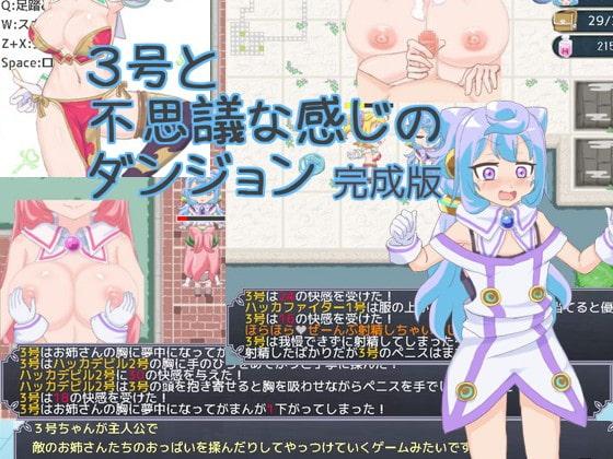 【新着同人ゲーム】3号と不思議な感じのダンジョン完成版のトップ画像