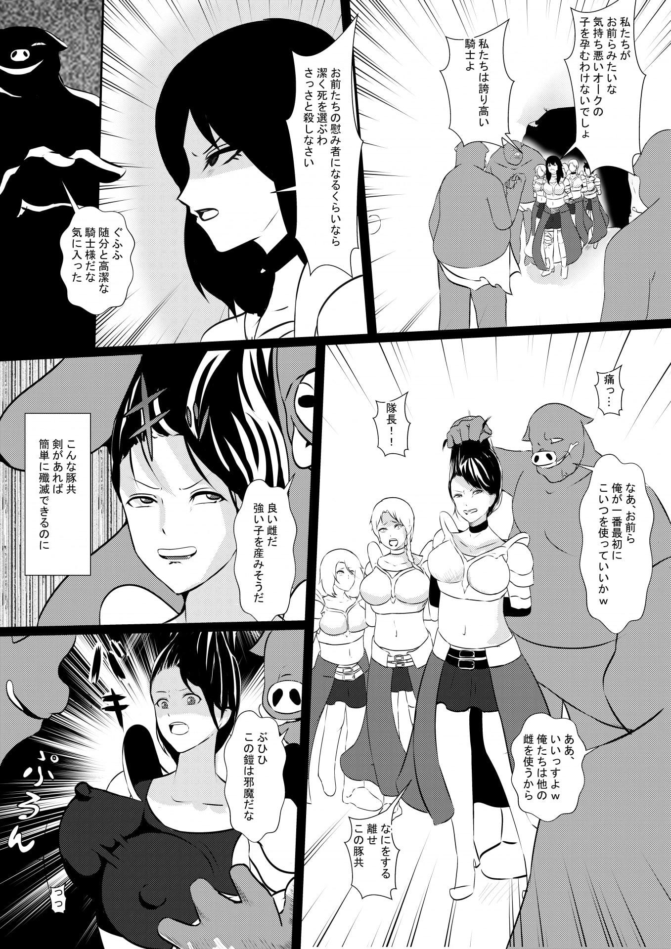 雌隷牧場~堕ちた女騎士篇~ サンプル画像3