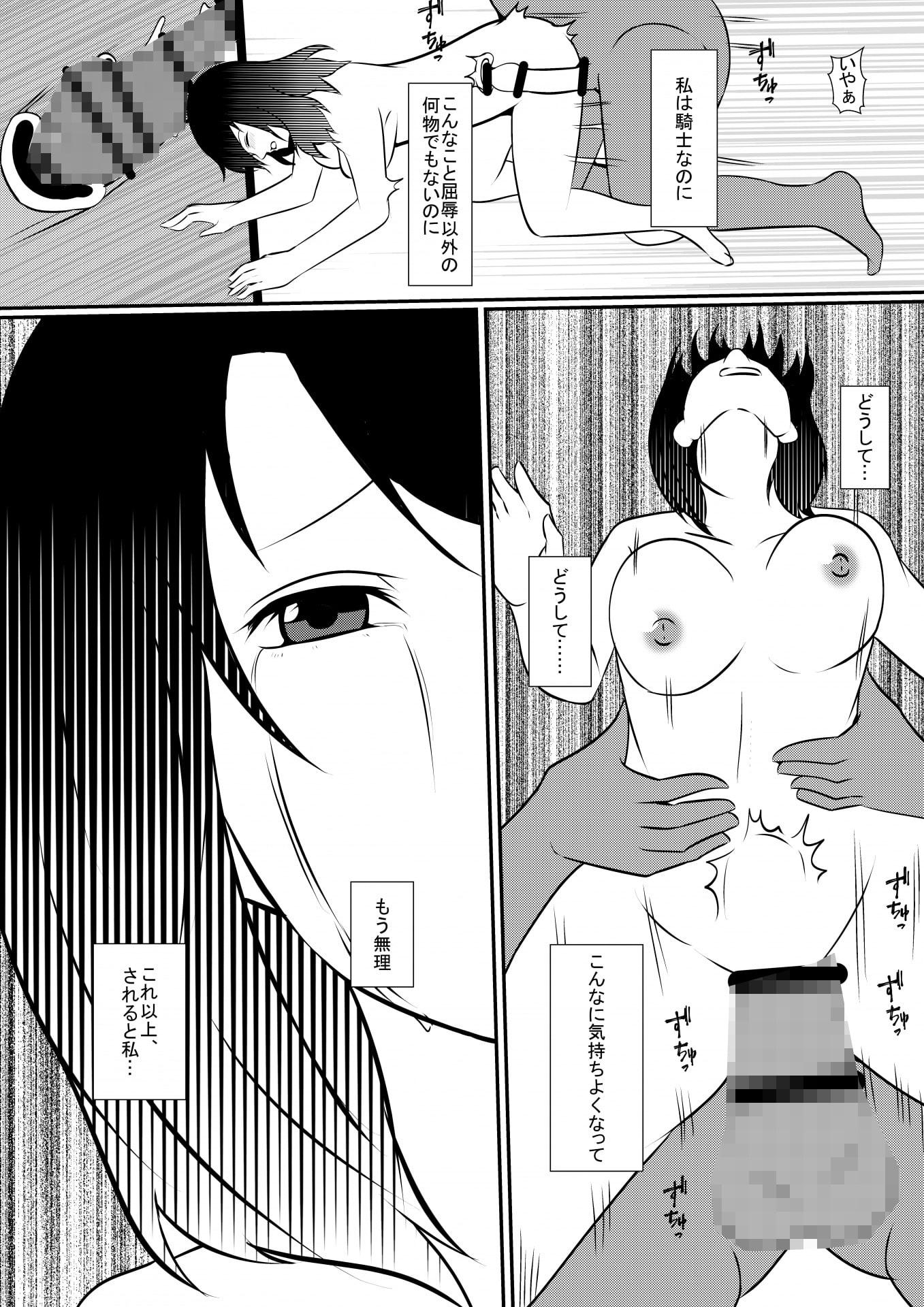 雌隷牧場~堕ちた女騎士篇~ サンプル画像6
