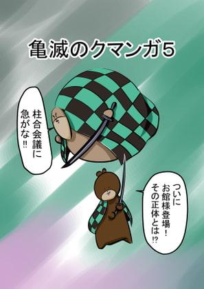 【新着同人誌】亀滅のクマンガ5のトップ画像