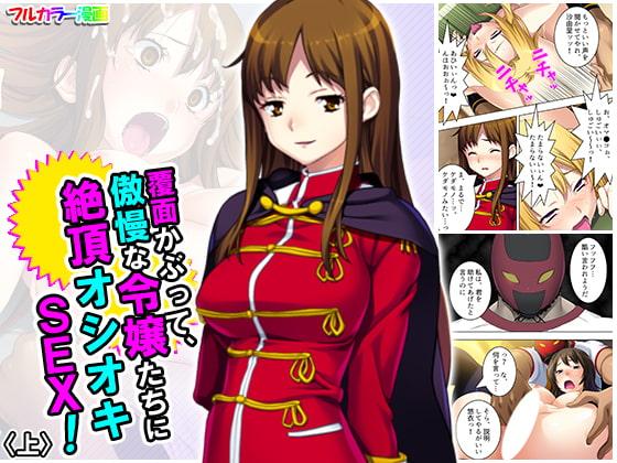【新着同人誌】覆面かぶって、傲慢な令嬢たちに絶頂オシオキSEX! 上のトップ画像