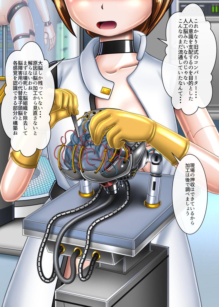 サイボーグになるつもりが脳まで機械になっていた