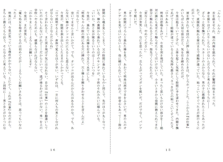 昭和集団羞辱史:売春編
