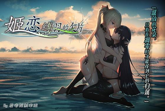 【新着同人ゲーム】姫恋~縛羽の欠片~ 中文版のトップ画像