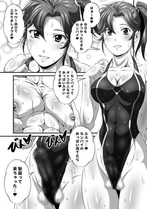 濃密!!ドM男とふたなり泡姫Vol.1【おっぱい洗われちゃったオレ】のサンプル画像