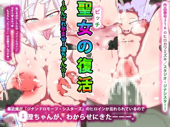 聖女<ビッチ>の復活~んぎっんぉおおおおおおオーク出産っっッッ☆☆☆☆がんばれ孕ませ!澄ちゃん☆~