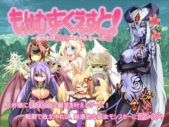 Monmusu Quest! Origins: Assaulted by the Vamp