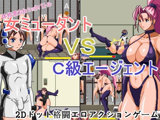 Size Fetish One x Shota Battle! Female Mutant VS C Rank Agent