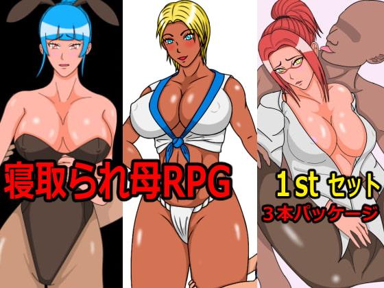 【新着同人ゲーム】母寝取られRPG~1stセット~ 3本まとめて寝取られまくりのトップ画像