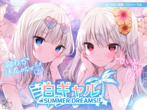 白ギャルSUMMER DREAMS! #ハメ映え小悪魔ダブルセックス♪【KU100収録】