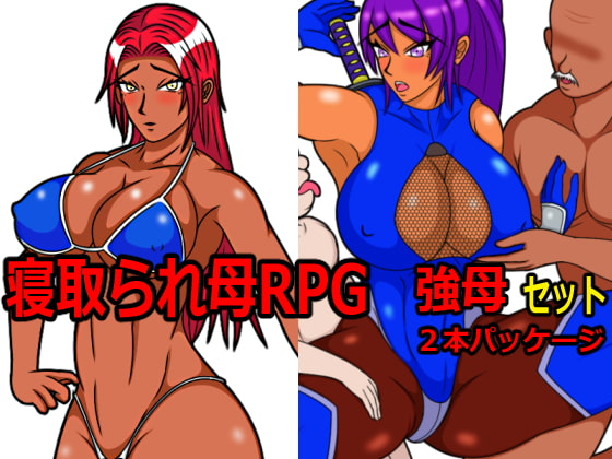 【新着同人ゲーム】母寝取られRPG~強母セット~ 2本まとめて強気な母が寝取られる葛藤のトップ画像