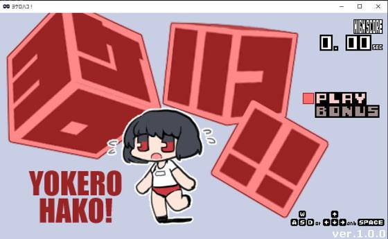 【新着同人ゲーム】ヨケロハコ!のトップ画像