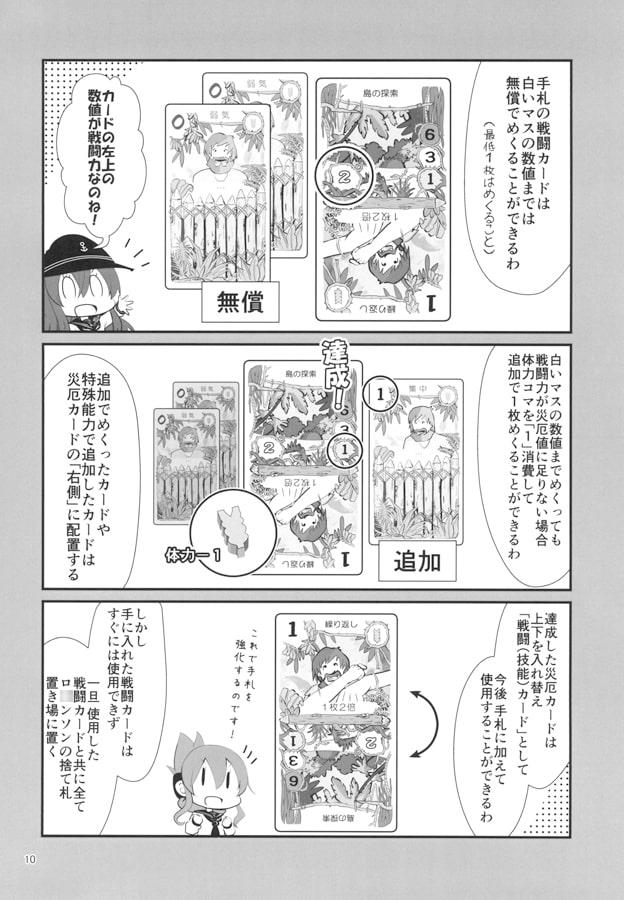 ゲームマスター響 ~ロ○ンソン漂流記編~