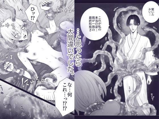 妖しの館の精花嫁 3