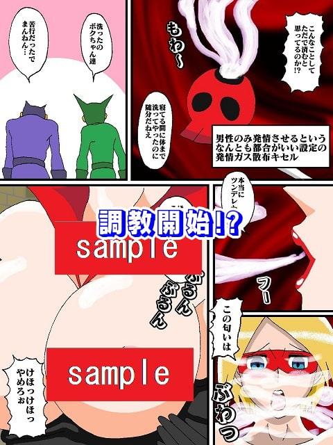 勝手にVS!!続・ド○ンジョ様編のサンプル画像