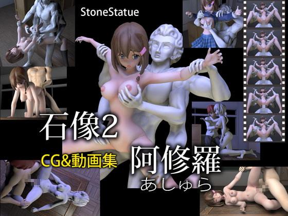 【新着同人ゲーム】石像2 阿修羅のトップ画像