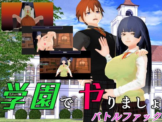 【新着同人ゲーム】学園でやりましょのトップ画像