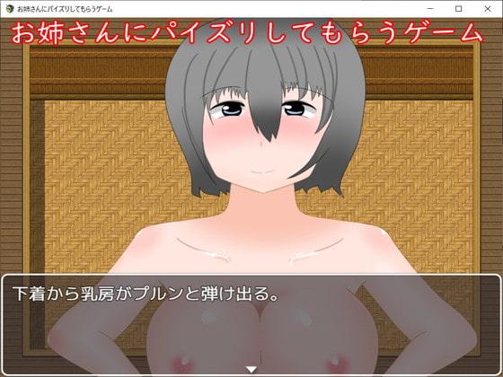 【新着同人ゲーム】お姉さんにパイズリしてもらうゲームのトップ画像