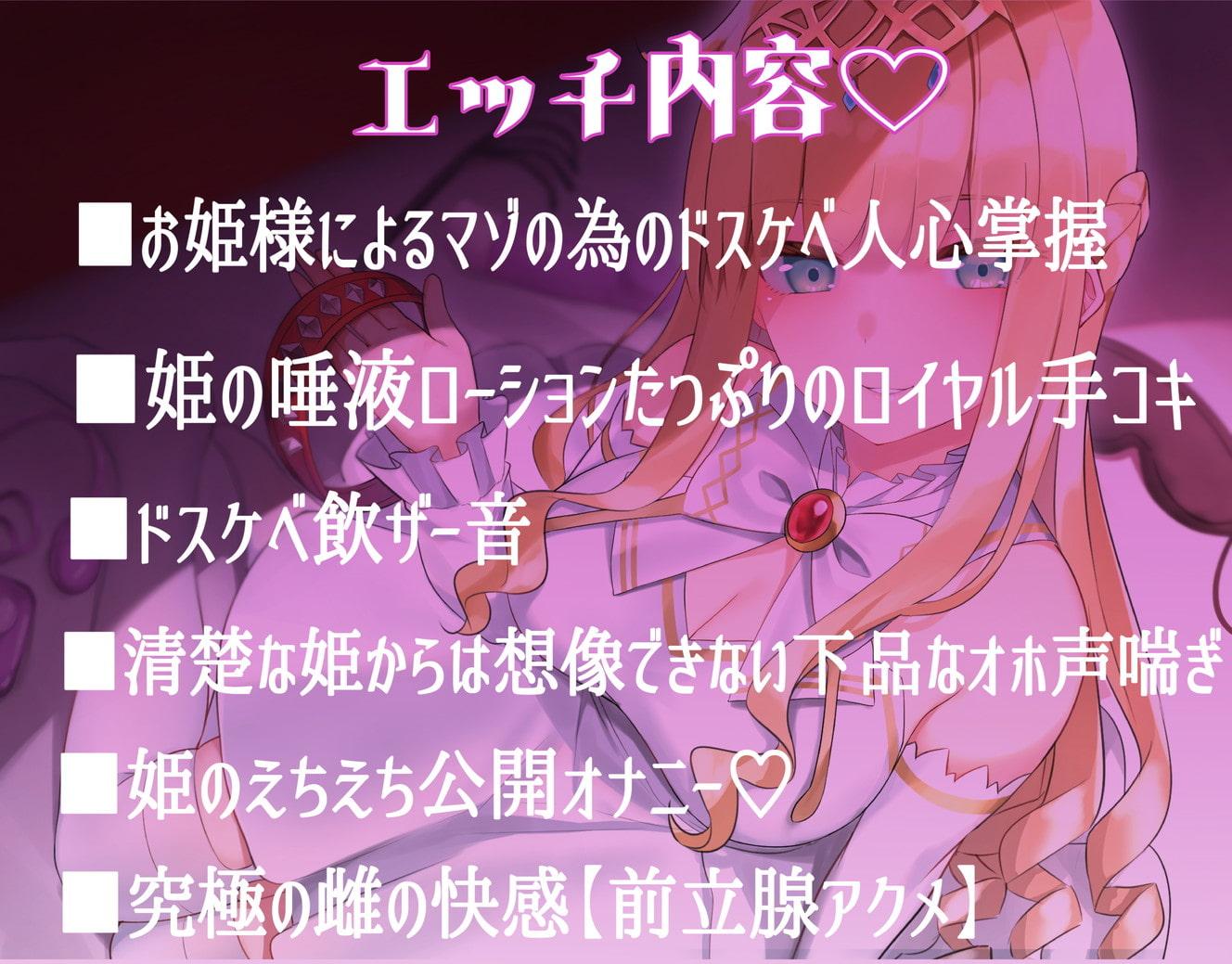 ドスケベお姫様の性欲処理係~感覚共有リングでトロアへ雌堕ち~