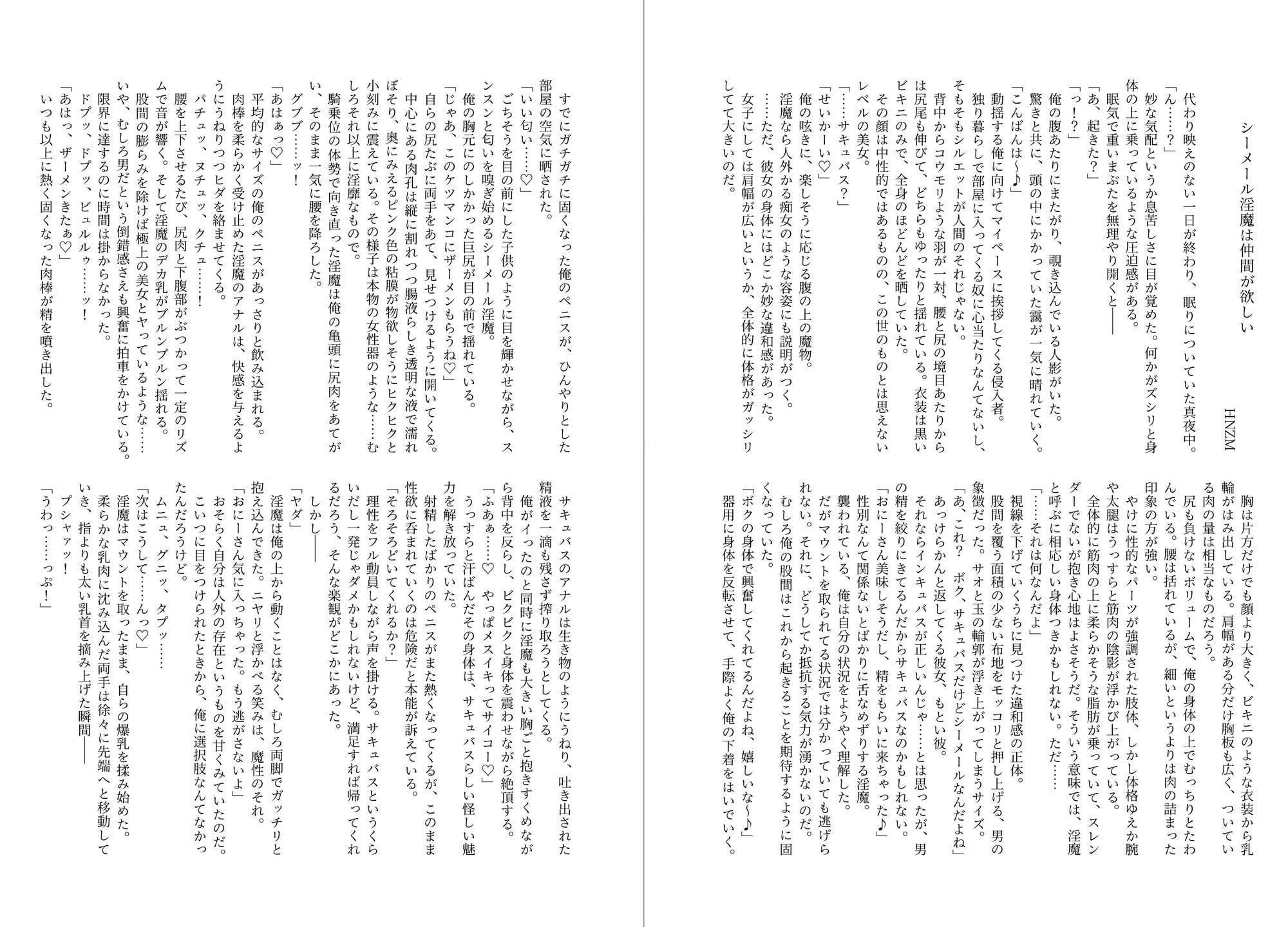 シーメール&メス男子合同誌 C's HAVENのサンプル画像