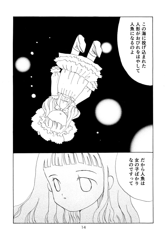 月とレモネエド