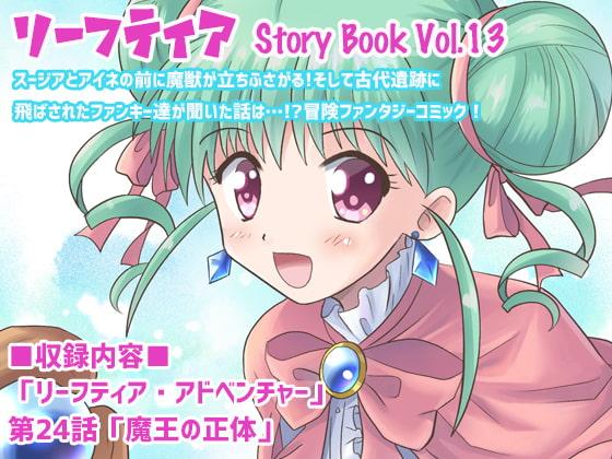 【新着同人誌】リーフティア Story Book Vol.13のトップ画像