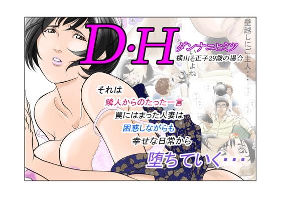 【新着同人誌】D・Hダンナ二ヒミツ 横山正子の場合のトップ画像