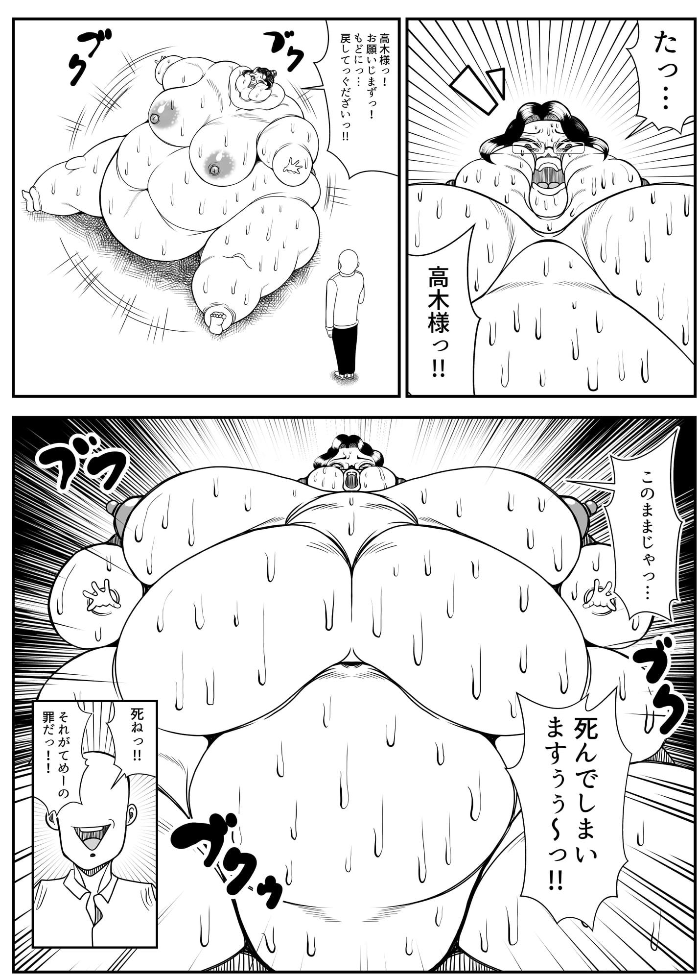肥満化アプリ(熟女学年主任編)