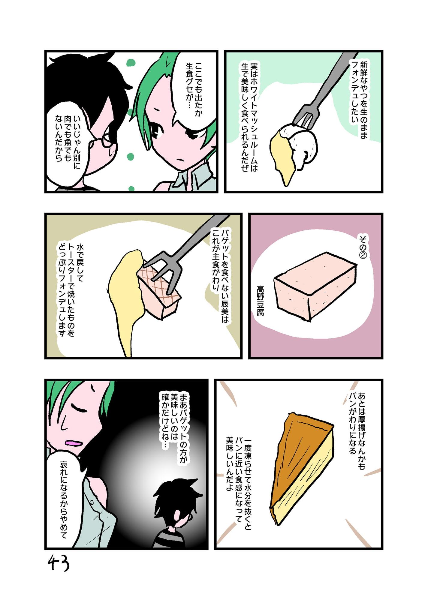 辰美の日常酒飯事本のサンプル画像