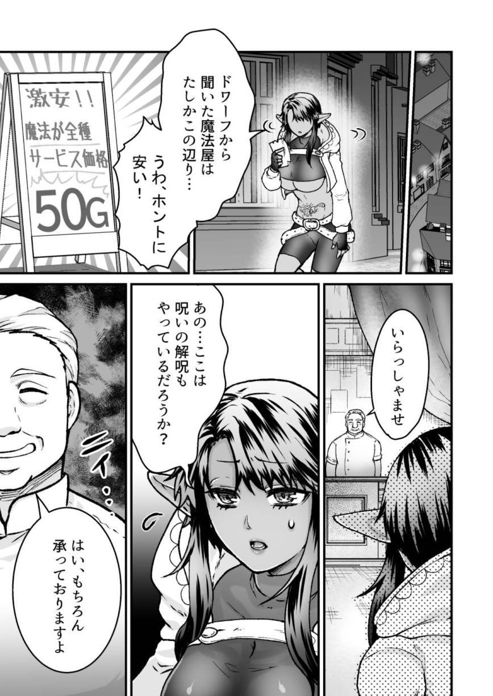 激安!えっちな解呪マッサージ店~ダークエルフの女盗賊~