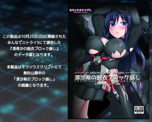【新着同人ゲーム】深沙希の脱衣ブロック崩しのトップ画像