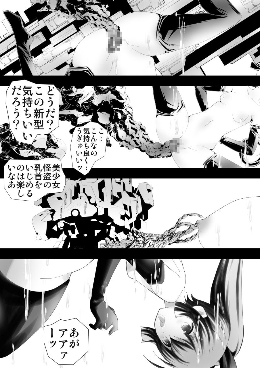 美少女怪盗拷問調教潜入!触手研究所のサンプル画像