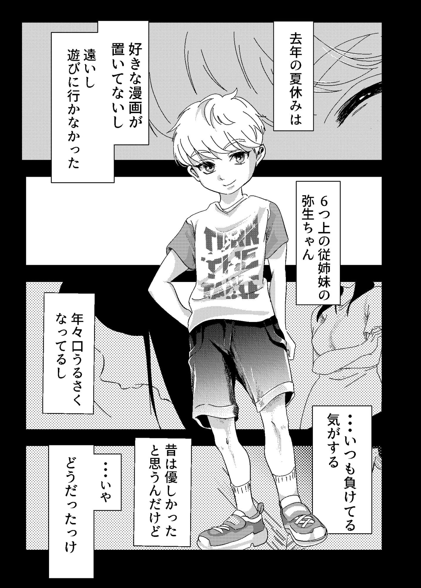 少年の夏休み ~涼太~
