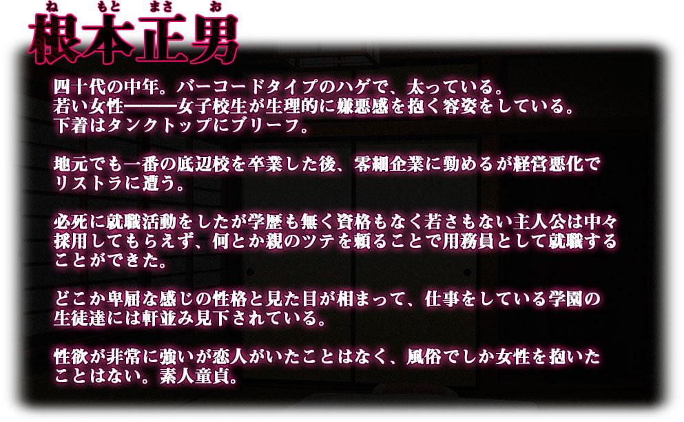 底辺用務員復讐洗脳~ナマイキ令嬢催眠~前編