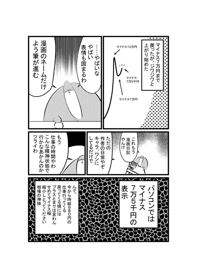 クマンガFX・株(6) トルコリラ編完結のサンプル画像