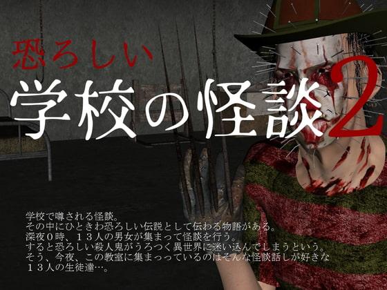 【新着同人ゲーム】恐ろしい学校の怪談2のトップ画像