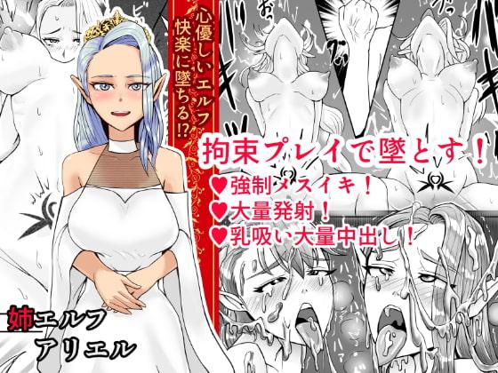 淫紋キメセク エルフ姉妹 編のサンプル画像3