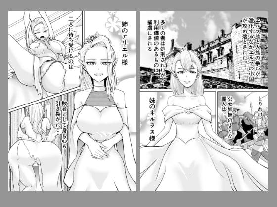淫紋キメセク エルフ姉妹 編のサンプル画像4