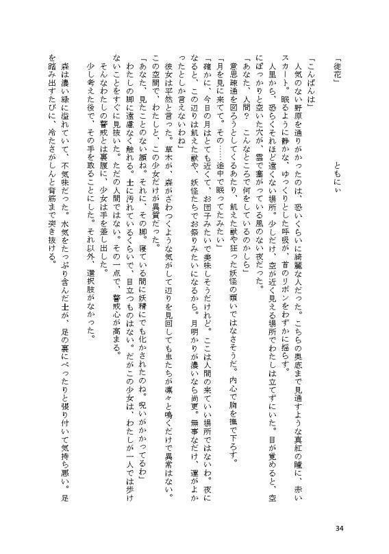 東方秋永夜