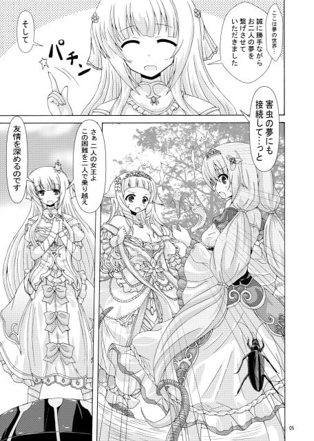 二人の女王と眠り姫の試練