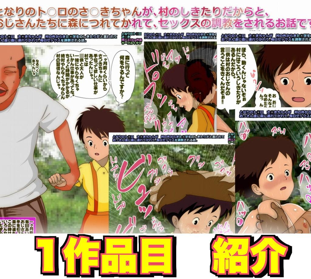 スタジオ・ジ◎リ エロ同人7作品まとめパック 総集編のサンプル画像
