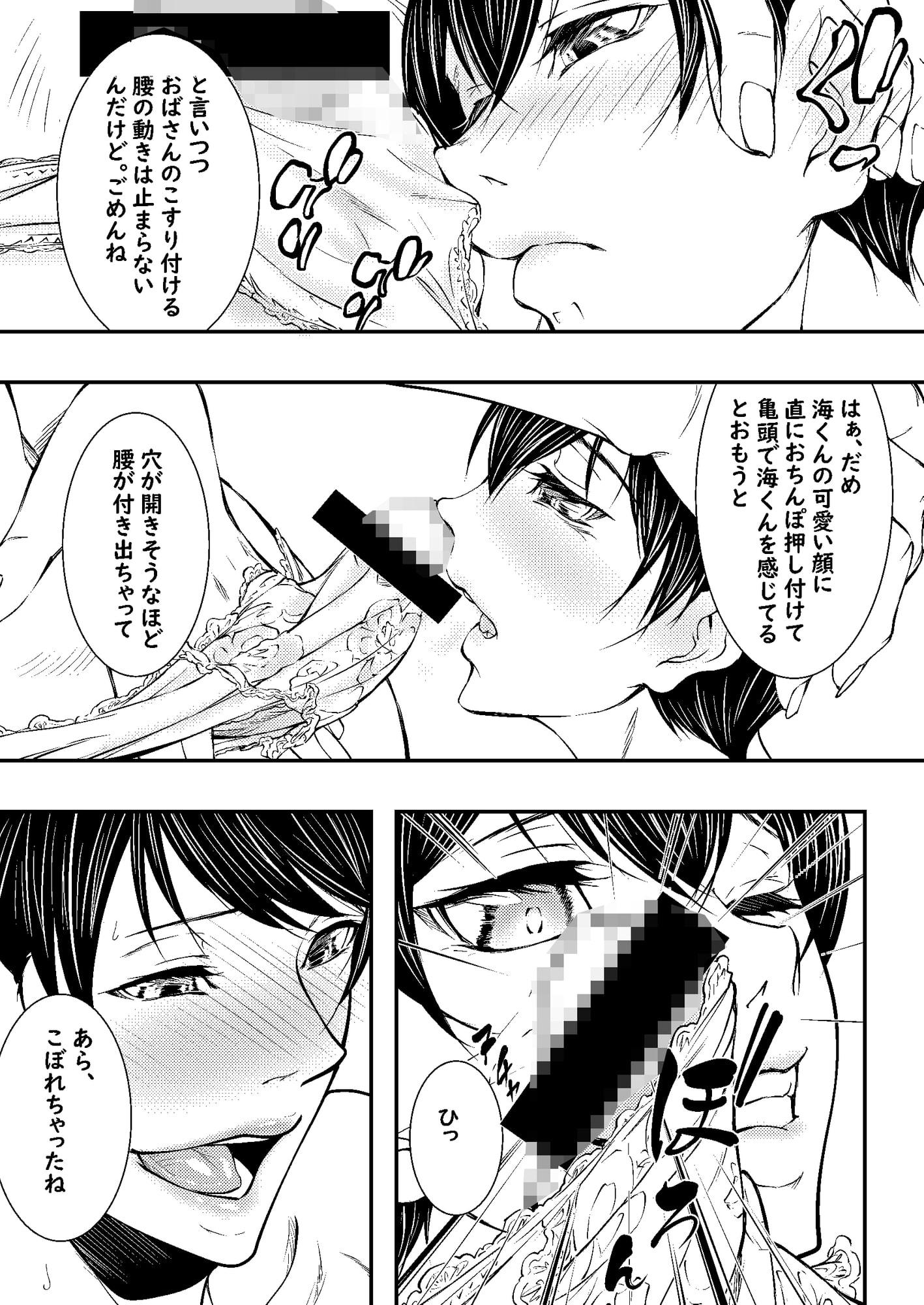 紗枝(31)(ふたなり)