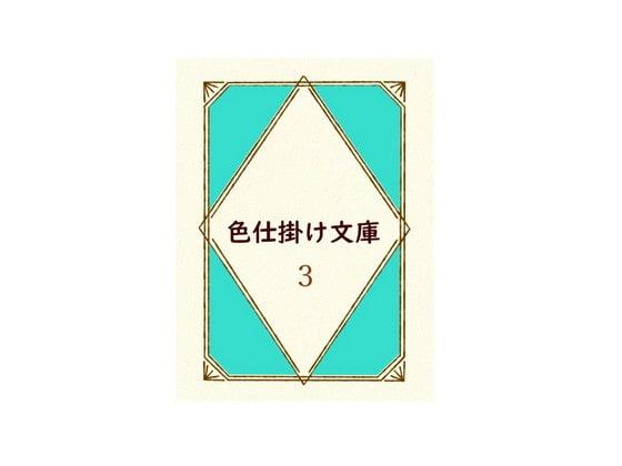 色仕掛け文庫 第三巻