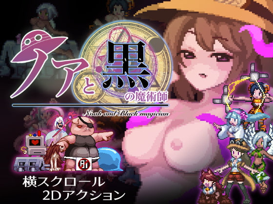 Noa and the Dark Magician [v1.04] (ALLDICE) [uncen] [2021, Action, Female Protagonist, Dot/Pixel, Rape, Fighting, Monsters, Tentacles] [jap]